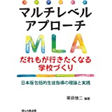 マルチレベルアプローチ だれもが行きたくなる学校づくり 日本版包括的生徒指導の理論と実践