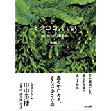 ミクロコスモス: 森の地衣類と蘚苔類と
