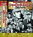 シャーロック・ホームズ 名探偵の事件簿 DVD9枚組 ACC-049