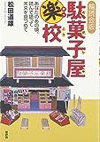 輪読会版 駄菓子屋楽校―あなたのあの頃、読んで語って未来を見つめて