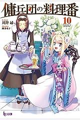 傭兵団の料理番 10 (ヒーロー文庫) Kindle版