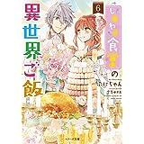 しあわせ食堂の異世界ご飯6 (ベリーズ文庫)