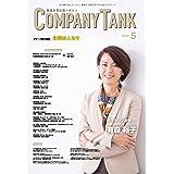躍進企業応援マガジン COMPANYTANK(カンパニータンク) 2020年5月号