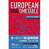 ヨーロッパ鉄道時刻表2019年冬ダイヤ号