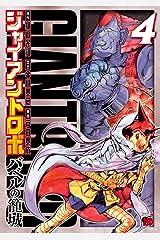 ジャイアントロボ ~バベルの籠城~ 4 (チャンピオンREDコミックス) Kindle版