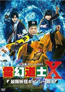 霊幻道士X DVD