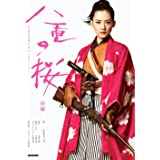八重の桜 前編 (NHK大河ドラマ・ストーリー)