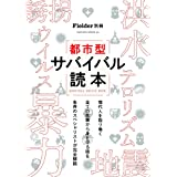 Fielder別冊 都市型サバイバル読本 (サクラムック)