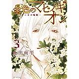 金色のマビノギオン ―アーサー王の妹姫― 3 (花とゆめコミックススペシャル)