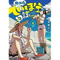 放課後ていぼう日誌 6 (6) (ヤングチャンピオン烈コミックス)
