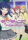 ラブライブ!サンシャイン!!コミックアンソロジー2 (電撃コミックスNEXT)