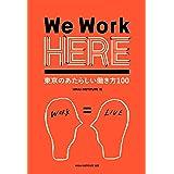 We Work HERE 東京の新しい働き方100