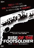 ライズ・オブ・ザ・フットソルジャー [DVD]