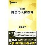 改訂版 魔法の人材教育 (経営者新書 214)