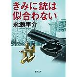 きみに銃は似合わない (徳間文庫)