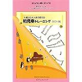 PMT001 黒河メソッド ピアノ上達のためのソルフェージュシリーズ 6歳から大人まで使える 初見奏トレーニング バッハ編