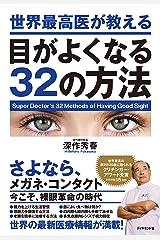 世界最高医が教える目がよくなる32の方法 単行本(ソフトカバー)