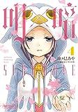 明×暗SCRAMBLE 4 (MFコミックス アライブシリーズ)