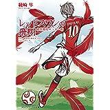 レッドスワンの飛翔 赤羽高校サッカー部 (メディアワークス文庫)