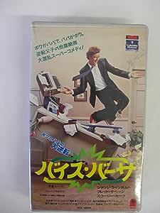 バイス・バーサ~ボクとパパの大逆転~ [VHS]