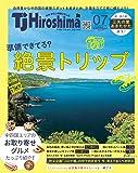 TJHiroshima2020年7月号