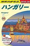 A27 地球の歩き方 ハンガリー 2019~2020