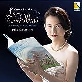 田中カレン:こどものためのピアノ小品集「愛は風にのって」