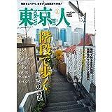 東京人 2021年3月号 特集「階段で歩く 東京の凸凹」 [雑誌]