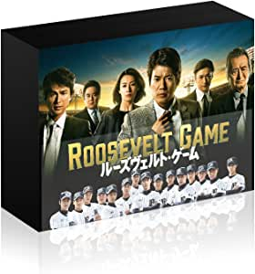 ルーズヴェルト・ゲーム <ディレクターズカット版> DVD-BOX