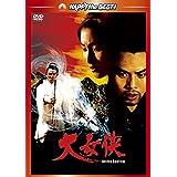 大女侠 [DVD]