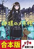 【合本版】神様のメモ帳 全9巻 (電撃文庫)
