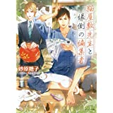 猫屋敷先生と縁側の編集者 (キャラ文庫)