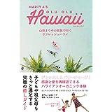 MARIYA'S OLU OLU Hawaii 山田まりやの家族で行くリフレッシュハワイ