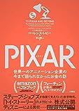 PIXAR <ピクサー> 世界一のアニメーション企業の今まで語られなかったお金の話