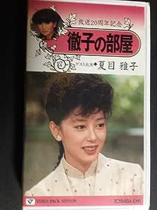 徹子の部屋「夏目雅子」 [VHS]