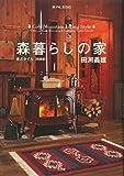 森暮らしの家 全スタイル (BE-PAL BOOKS)