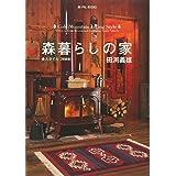森暮らしの家 全スタイル <軽装版> (BE-PAL BOOKS)
