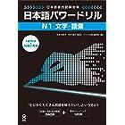 日本語能力試験対策 日本語パワードリル [N1 文字・語彙] (アスク出版)