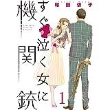 すぐ泣く女に機関銃【特装版】 (恋するソワレ+)