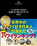 世界中のハワイ好き日本人が選んだ最新ハワイランキング!!~111-HAWAII AWARD公式ランキングブック2019~