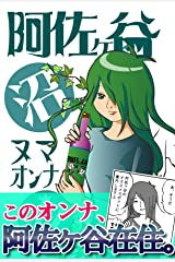 阿佐ヶ谷ヌマオンナ 1巻 Kindle版