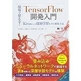 現場で使える! TensorFlow開発入門 Kerasによる深層学習モデル構築手法 (AI & TECHNOLOGY)
