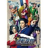 舞台「逆転裁判 -逆転のGOLD MEDAL-」 [DVD]
