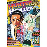HUNTER×HUNTER総集編 Treasure 4 (集英社マンガ総集編シリーズ)