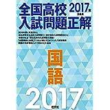 2017年受験用 全国高校入試問題正解 国語