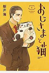 おじさまと猫 1巻 (デジタル版ガンガンコミックスpixiv) Kindle版