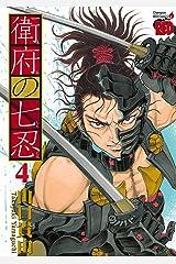 衛府の七忍 4 (チャンピオンREDコミックス) Kindle版