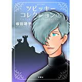 ツビッキーコレクション(1) (ジュールコミックス)