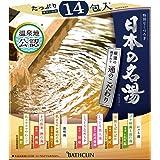 日本の名湯 通のこだわり 入浴剤 色と香りで情緒を表現した温泉タイプ入浴剤 セット 30グラム (x 14)