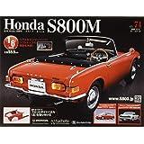ホンダS800M全国版(74) 2020年 11/4 号 [雑誌]